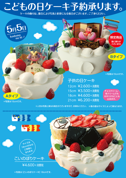 子供の日ケーキ予約2016