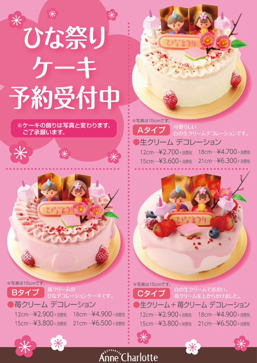 ひなまつりケーキ予約2017