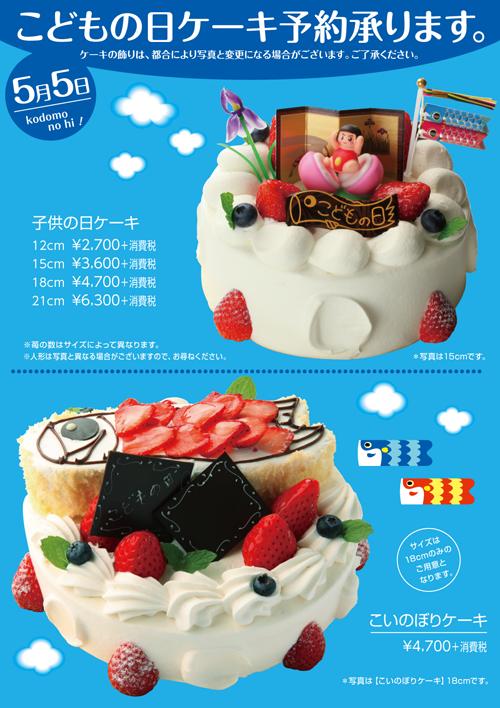 子供の日ケーキ予約2017-01