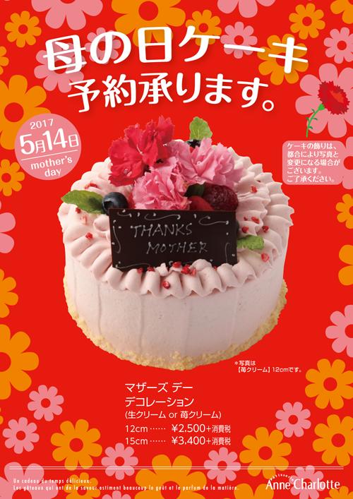 母の日ケーキ予約_2017-01