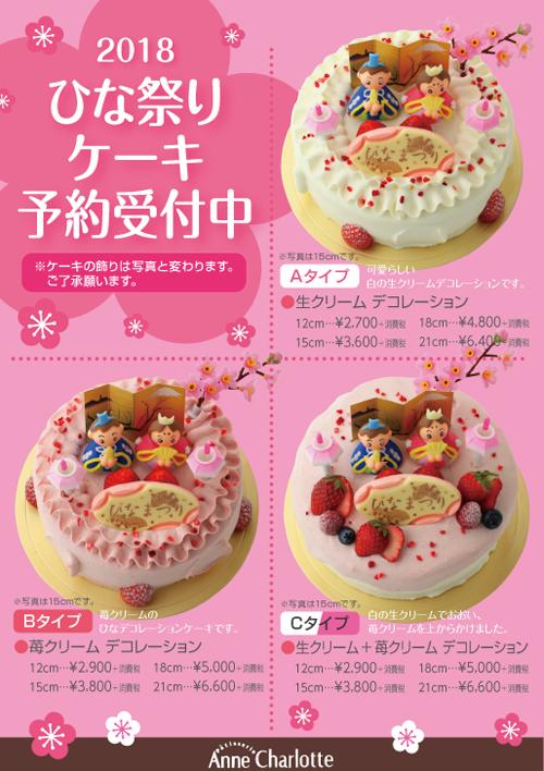 ひなまつりケーキ予約2018_2-01